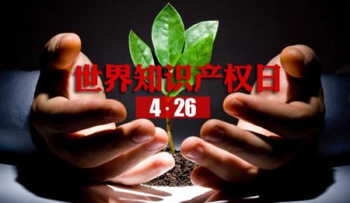 4月26日世界知識產權日