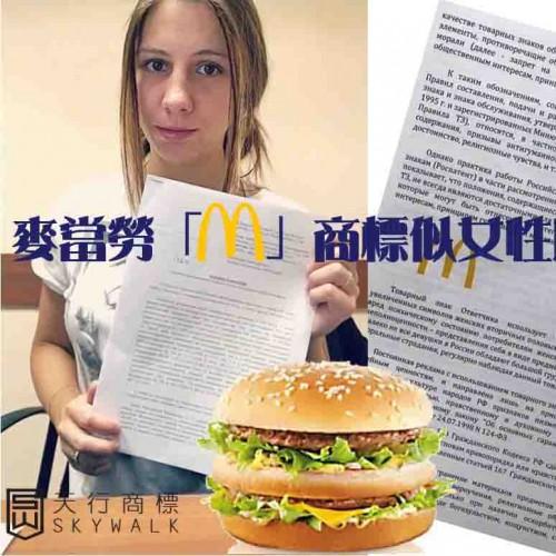 巨無霸商標及俄女子控麥當勞