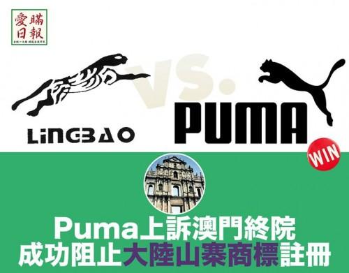 PUMA上訴澳門終院 成功阻止大陸山寨商標註冊